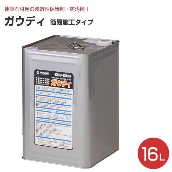 【送料無料】ガウディ(簡易施工タイプ) 16L 【業務用/ミヤキ】
