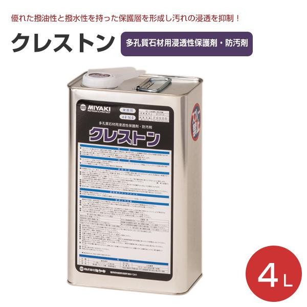 クレストン 4L 【業務用/ミヤキ】