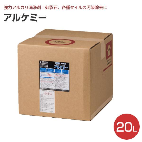 アルケミー 20L (強力アルカリ洗浄剤/ミヤキ)
