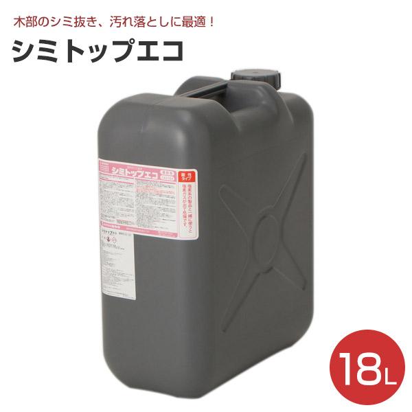 【送料無料】シミトップエコ 18L (ミヤキ/木部のシミ抜きレブラウトの普通物タイプ)