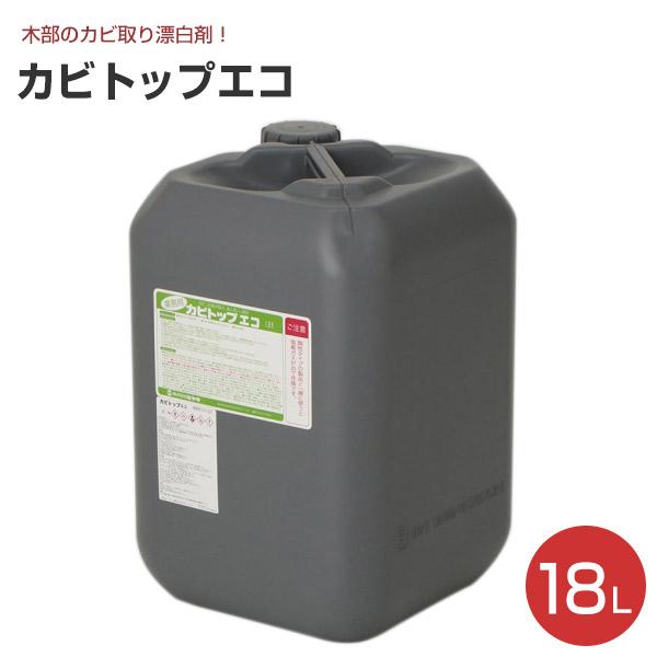 【送料無料】カビトップエコ 18L (ミヤキ/木部のシミ抜きレブラウトの普通物タイプ)