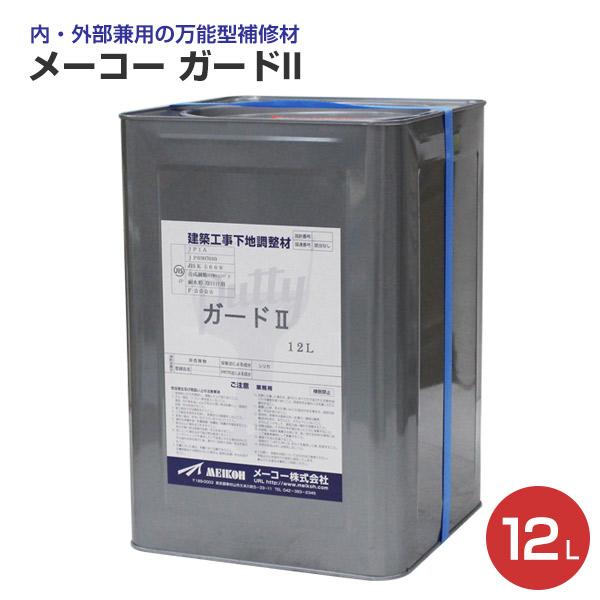 メーコー ガードII  12L (内・外部万能パテ)