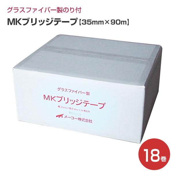 【送料無料】MKブリッジテープ 35mm×90m (18巻) (メーコー/目地テープ)