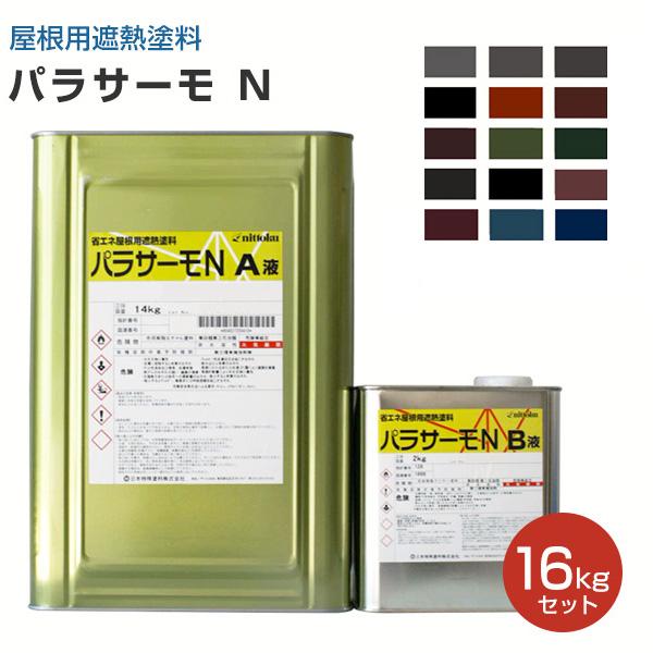 【送料無料】パラサーモ N 16kgセット (日本特殊塗料/弱溶剤2液型遮熱屋根用塗料)