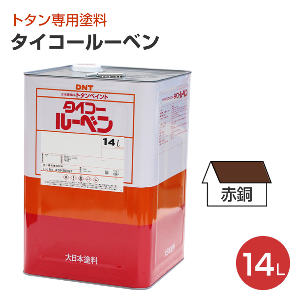 タイコールーベン 赤銅14L (大日本塗料/トタンペイント/油性)