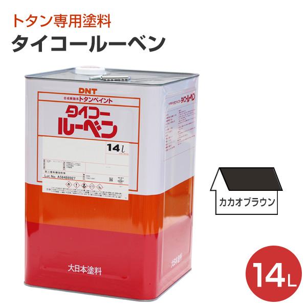 タイコールーベン カカオブラウン14L (大日本塗料/トタンペイント/油性)