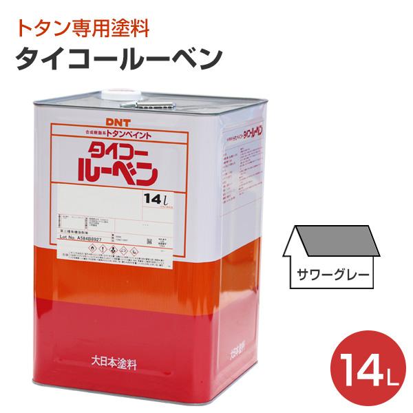 タイコールーベン サワーグレー14L (大日本塗料/トタンペイント)