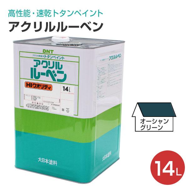 アクリルルーベン オーシャングリーン 14L (大日本塗料/トタンペイント/油性)