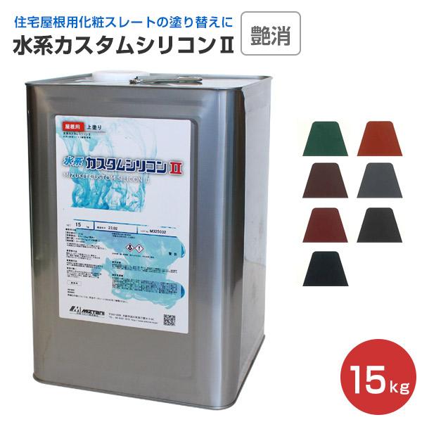 水系カスタムシリコン 艶消 15kg (窯業系屋根用塗料/水谷ペイント)