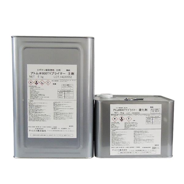 アトム#800 TYプライマー 12kgセット (油性/2液エポキシ系/下塗り/アトミクス)