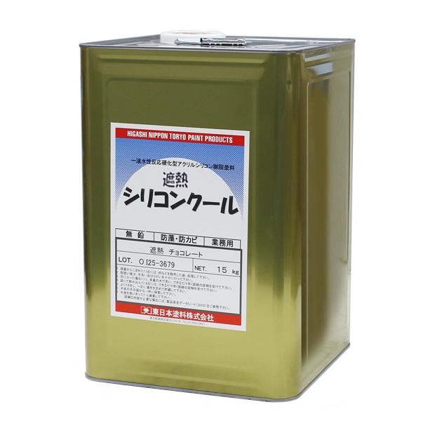 【送料無料】シリコンクール遮熱 各色 15kg (東日本塗料/一液水性遮熱アクリルシリコン塗料)