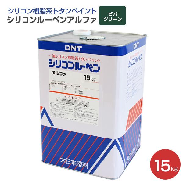 シリコンルーベンアルファ ビバグリーン 15kg (大日本塗料/トタンペイント/油性)