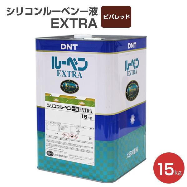 シリコンルーベンアルファ ビバレッド 15kg (大日本塗料/トタンペイント/油性)