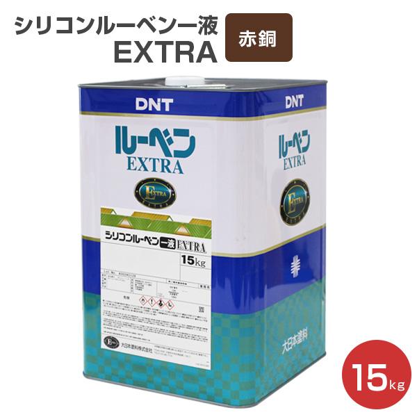 シリコンルーベンアルファ 赤銅 15kg (大日本塗料/トタンペイント/油性)