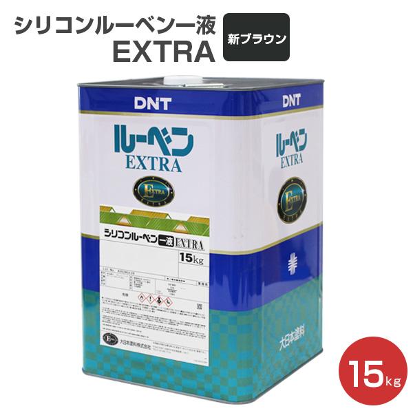シリコンルーベンアルファ 新ブラウン 15kg (大日本塗料/トタンペイント/油性)