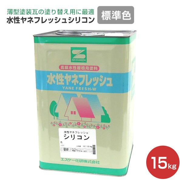 水性ヤネフレッシュシリコン 標準色 15kg (エスケー化研/屋根/窯業系)