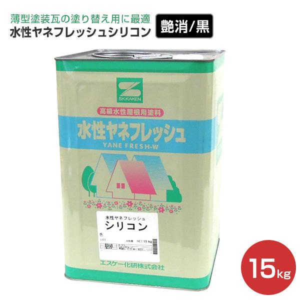水性ヤネフレッシュシリコン 艶消し黒(RC-110スレートブラック) 15kg (エスケー化研/屋根/窯業系)