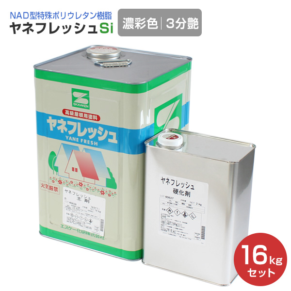 【送料無料】ヤネフレッシュSi 3分艶 濃彩色 16kgセット(エスケー化研/屋根/窯業系)