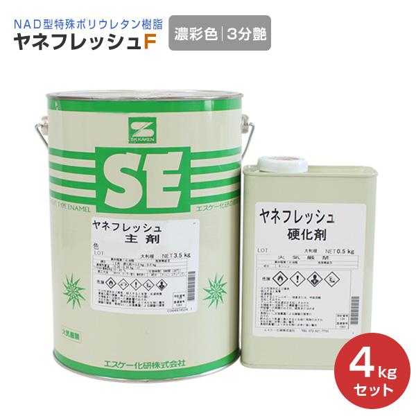 【送料無料】ヤネフレッシュF 3分艶 濃彩色 4kgセット(エスケー化研/屋根/窯業系)