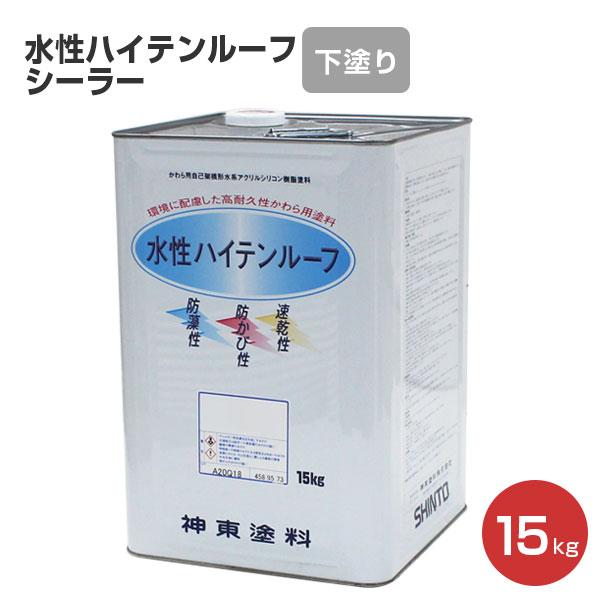 屋根 塗料 水性ハイテンルーフシーラー 15kg (神東塗料/下塗り材)