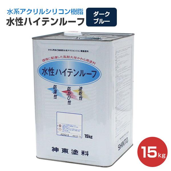 【送料無料】水性ハイテンルーフ ダークブルー 15kg (アクリルシリコン樹脂/神東塗料)