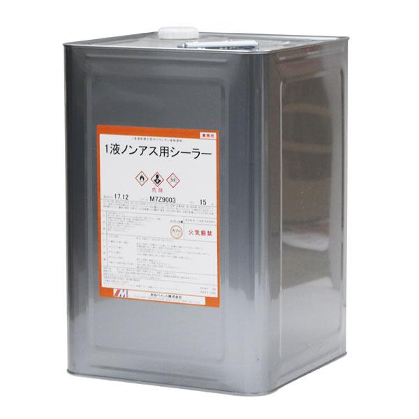 【送料無料】1液ノンアス用シーラー 15kg (水谷ペイント/屋根/下塗り)