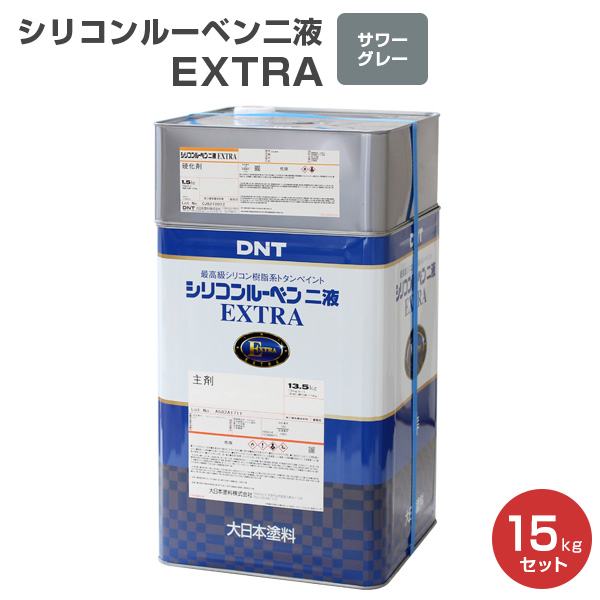 【送料無料】シリコンルーベンニ液EXTRA サワーグレー 15kgセット(大日本塗料/屋根塗料/トタンペイント)
