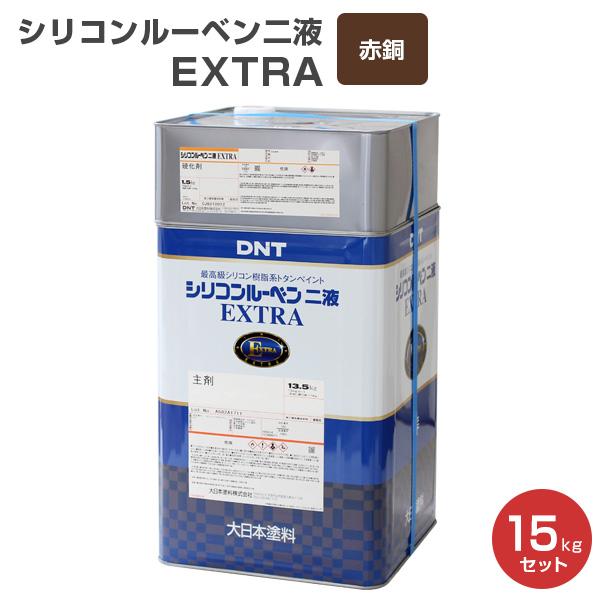 【送料無料】シリコンルーベンニ液EXTRA 赤銅 15kgセット(大日本塗料/屋根塗料/トタンペイント)