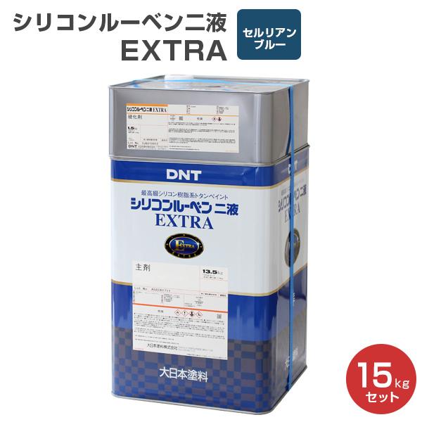 【送料無料】シリコンルーベンニ液EXTRA セルリアンブルー 15kgセット(大日本塗料/屋根塗料/トタンペイント)
