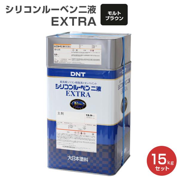 【送料無料】シリコンルーベンニ液EXTRA モルトブラウン 15kgセット(大日本塗料/屋根塗料/トタンペイント)