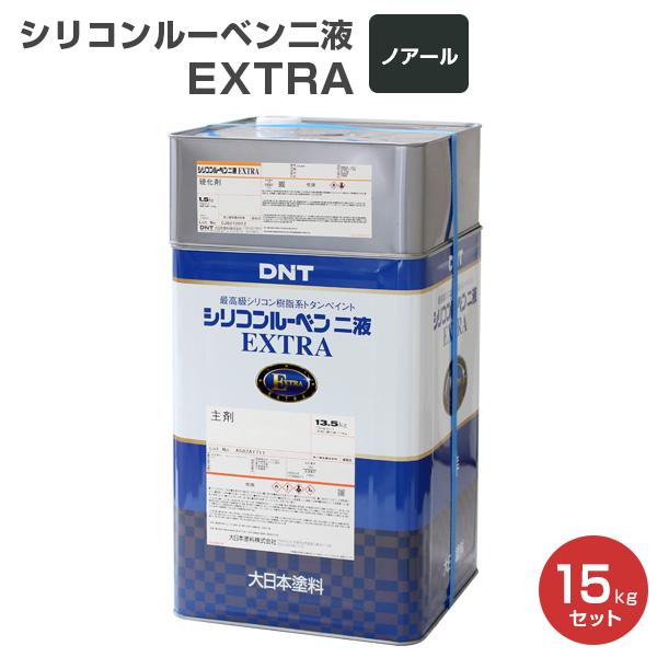 【送料無料】シリコンルーベンニ液EXTRA ノアール 15kgセット(大日本塗料/屋根塗料/トタンペイント)