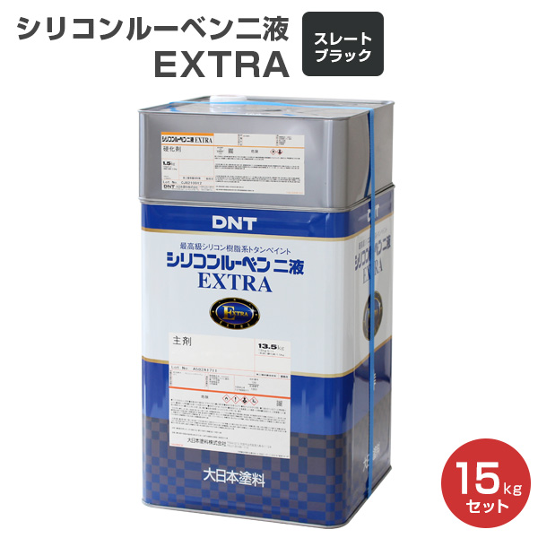 【送料無料】シリコンルーベンニ液EXTRA スレートブラック 15kgセット(大日本塗料/屋根塗料/トタンペイント)