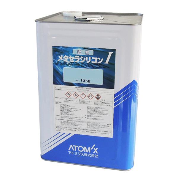 【送料無料】遮熱メタセラシリコン I 常備色 15kg (アトミクス/屋根用塗料/アクリルシリコン樹脂)