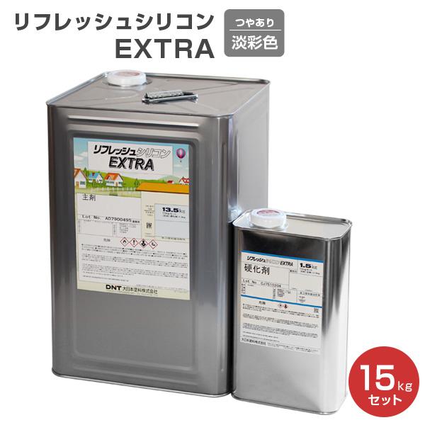 【送料無料】リフレッシュシリコンEXTRA 淡彩色 15kgセット(大日本塗料/屋根用/弱溶剤)