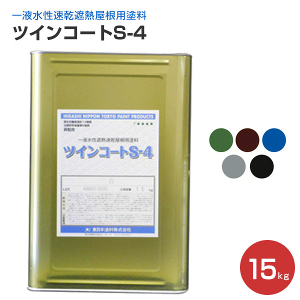 【送料無料】ツインコートS-4 指定色 15kg(東日本塗料/遮熱/屋根/金属/水性)