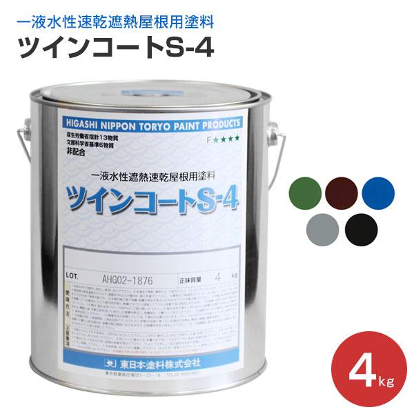 ツインコートS-4 指定色 4kg(東日本塗料/遮熱/屋根/金属/水性)