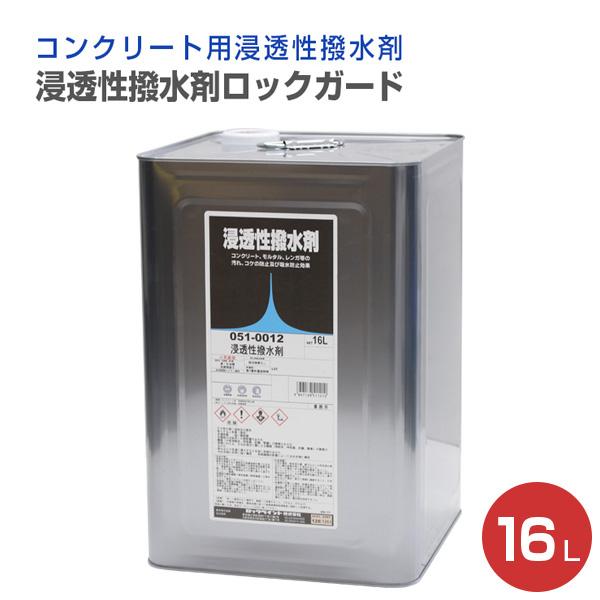 (051-0012/ロックペイント) 16L 浸透性撥水剤 (ロックガード)