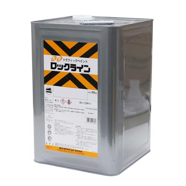 【送料無料】水性ロックライン ムエンエロー 20kg (051-0040/ロックペイント/道路ライン用塗料/駐車場/車庫/倉庫)