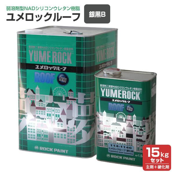 ユメロックルーフ 銀黒B 15kgセット (114-1032/ロックペイント)