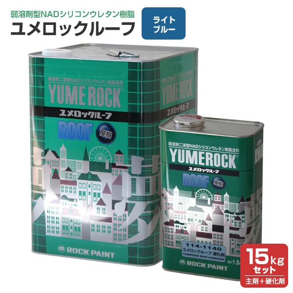 【送料無料】ユメロックルーフ ライトブルー 15kgセット (114-1075/ロックペイント)