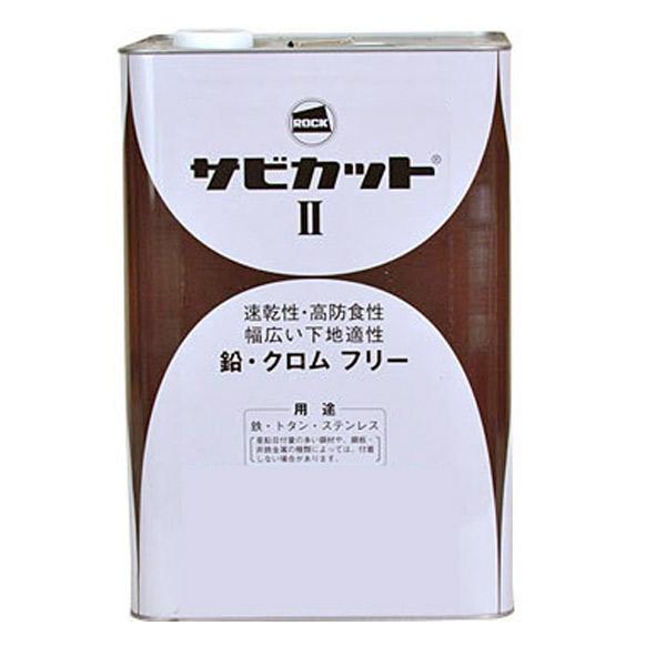 サビカットII 各色 16kg(ロックペイント/油性/さび止め/鉄部/トタン)