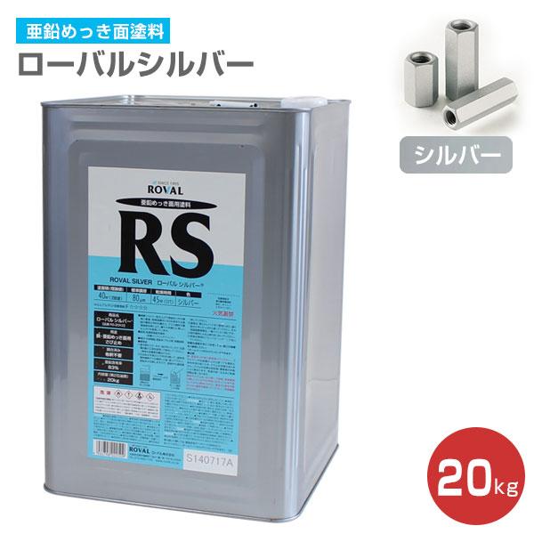 【送料無料】ローバルシルバー 20kg (ローバル/亜鉛めっき塗料/錆止め)