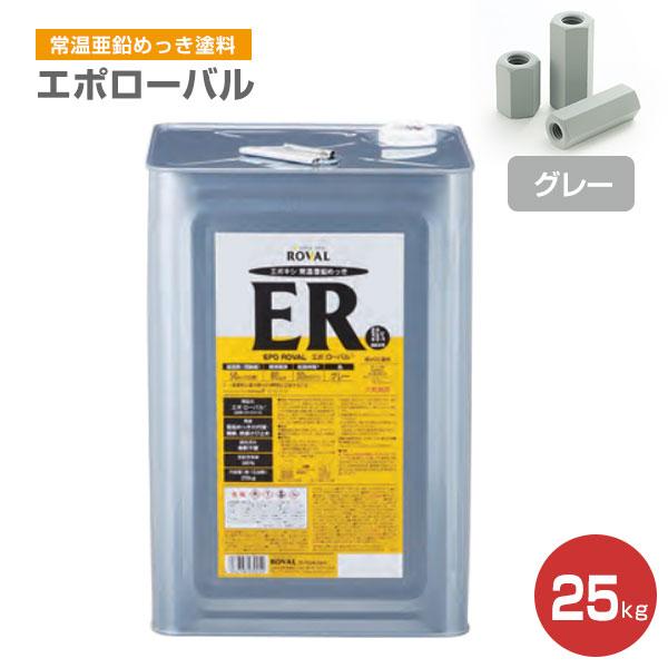 【送料無料】エポローバル 25kg (ローバル/亜鉛めっき塗料/錆止め)