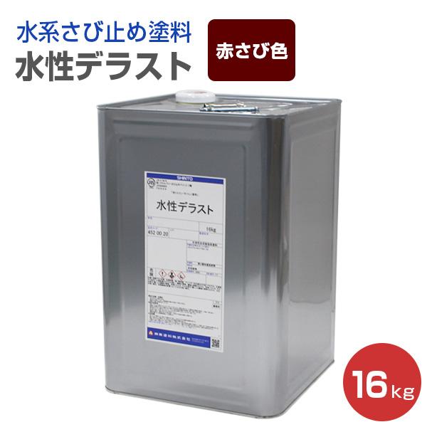 水性デラスト 赤さび色 16kg (神東塗料/1液水系変性エポキシさび止め塗料)