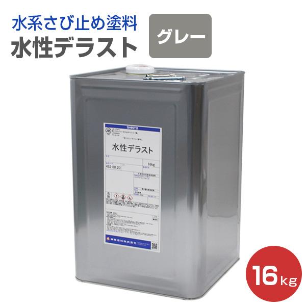 水性デラスト グレー 16kg (神東塗料/1液水系変性エポキシさび止め塗料)