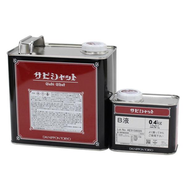 サビシャット 2.4kgセット(大日本塗料/塗布形素地調整軽減剤)