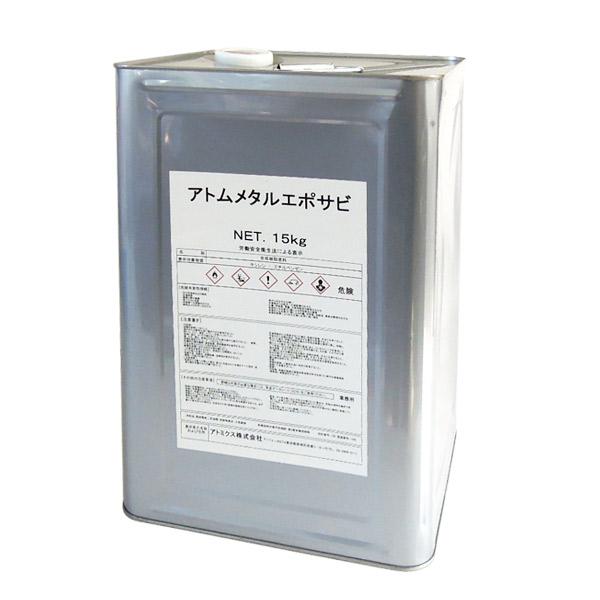 アトムメタルエポサビ 15kg(アトミクス)
