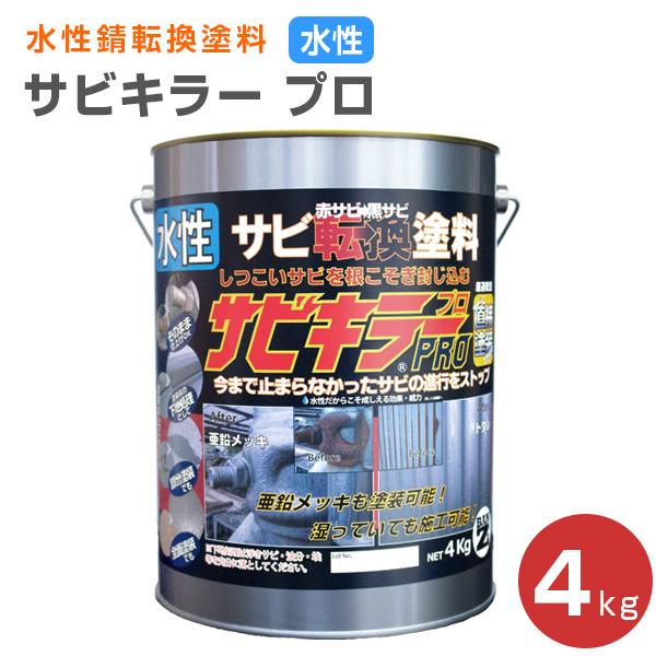 【送料無料】サビキラー プロ 4kg(BAN-ZI/バンジ/PRO/水性錆転換剤)