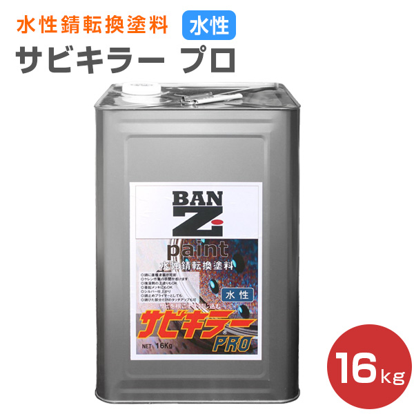 【送料無料】サビキラー プロ 16kg(BAN-ZI/バンジ/PRO/水性錆転換剤)