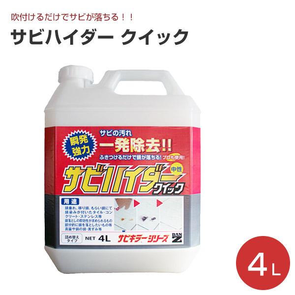 【送料無料】サビハイダークイック 4L(バンジ/BAN-ZI/サビキラーシリーズ/さび落とし)